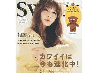 宇野実彩子(AAA)が『sweet』3月号増刊の表紙を飾る!