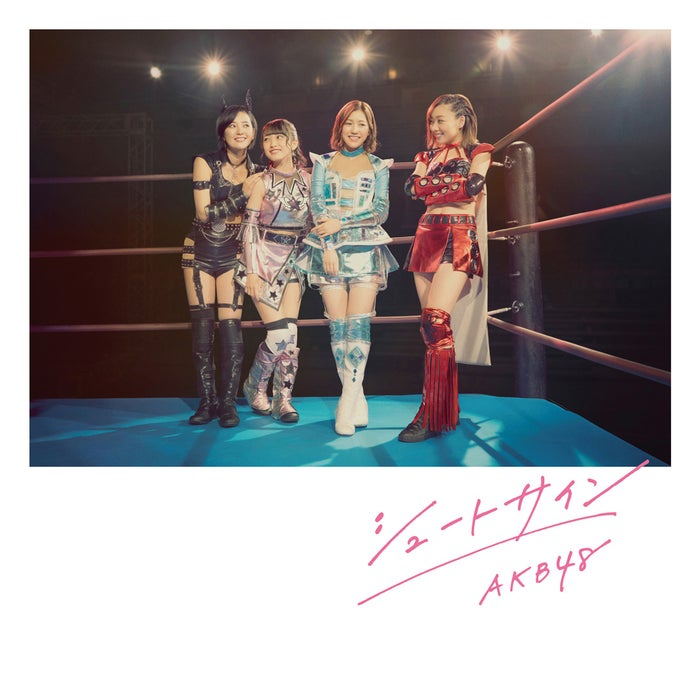 AKB48「シュートサイン」(2017年3月15日発売)通常盤D(C)AKS