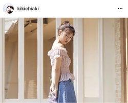 元AAA伊藤千晃 美しい肩出し写真に「かわいいすぎるママ」と反響