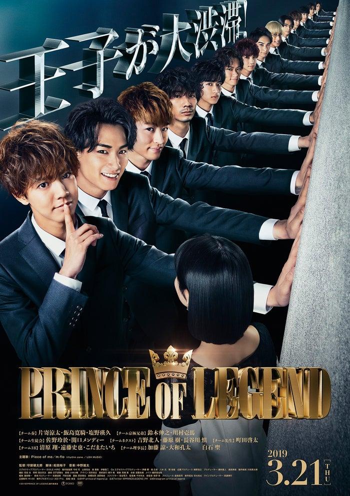 映画「PRINCE OF LEGEND」ビジュアル(C)「PRINCE OF LEGEND」製作委員会 (C)HI-AX All Rights Reserved.
