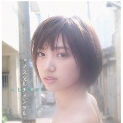 NMB48太田夢莉、水着・入浴ショットも公開「アイドル人生の夢」叶う
