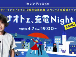 ナオト・インティライミと「充レン」がLINE LIVEで生配信イベント開催!