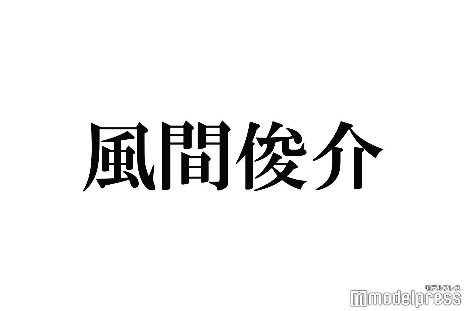 馬 風間 春 ドラマ 三浦 俊介