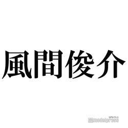 """風間俊介は""""ジャニーズのツチノコ"""" 後輩たちが付けたあだ名が話題"""