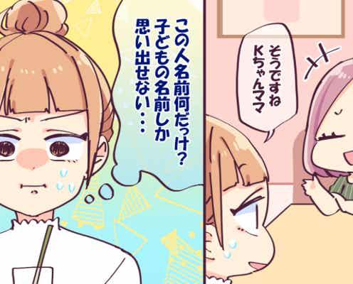 思わずげっそり…正直面倒くさいママ友エピソード Vol.3