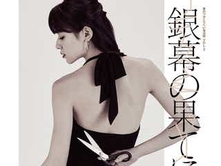 """矢島舞美""""17歳から60歳まで""""女優の人生演じる<銀幕の果てに>"""