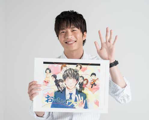田中圭「スゴいなって感動」お気に入りの1枚選出<おっさんずラブ>