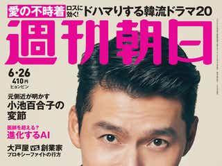 ヒョンビン、表紙登場で眼差しにドキリ「愛の不時着」ロスに効く韓流ドラマ一挙紹介