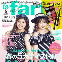 雑誌「la farfa(ラ・ファーファ)」5月号/表紙:もも、野呂佳代(画像提供:ぶんか社)