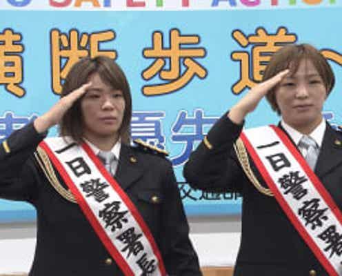 レスリング金・川井姉妹が1日署長 子どもたちに交通安全呼びかけ