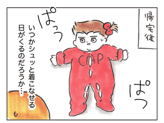【後編:沖縄でワンオペ】お洒落じゃなくても愛おしい #4コマ母道場