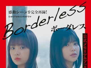 櫻坂46渡邉理佐&日向坂46濱岸ひより「ボーダレス」メモリアルブック限定カバー解禁