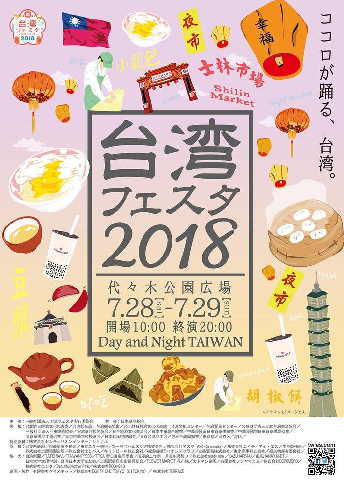第3回「台湾フェスタ2018」Day and Night/画像提供:EIGHTY ONE TOKYO