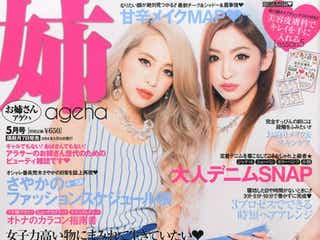 「姉ageha」復刊が決定 専属モデルが歓喜「とても恵まれている」