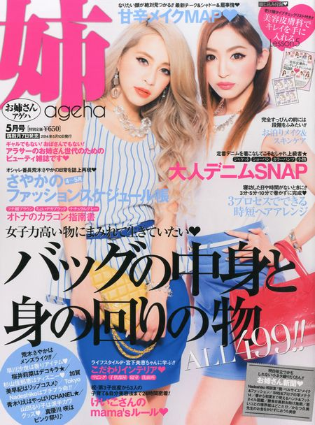 復刊が決まった「姉ageha」(写真は5月号/インフォレスト、2014年4月7日発売)