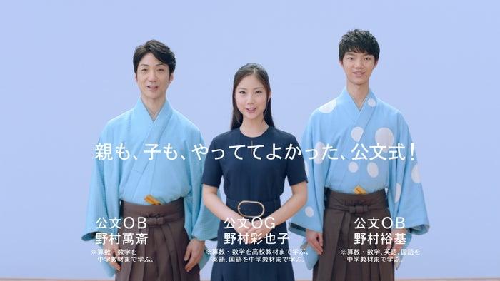 (左から)野村萬斎、野村彩也子、野村裕基 (提供写真)