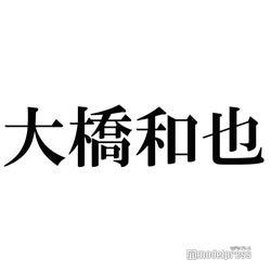 なにわ男子・大橋和也「めざましテレビ」初プレゼンターで初回から愛されキャラ発揮「元気出た」「レギュラー希望」の声