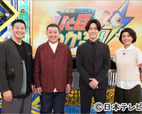 「ひと目でわかる!!」MCで共演! 亀梨和也を「亀ちゃん」と呼ぶことに、高嶋ちさ子は「とても照れくさい。練習します」