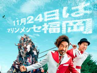 C&K 「CK無謀な挑戦状 in マリンメッセ福岡~みんなの力でパンパンに!! 愛のシャワーを浴びせてネ~」チケット1万枚即日完売