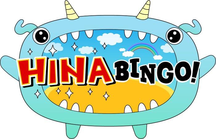 「HINABINGO!」ロゴ