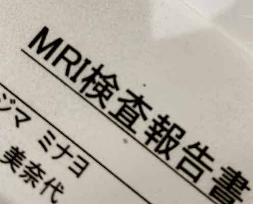 渡辺美奈代、MRI検査の結果を報告「再発もしておらず」
