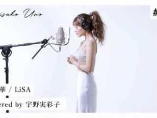 """宇野実彩子(AAA)が第5弾""""歌ってみた""""動画『紅蓮華』を公開!"""