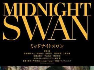 草彅剛『ミッドナイトスワン』9.25公開決定、登場人物たちのバックグラウンド描く小説も発売