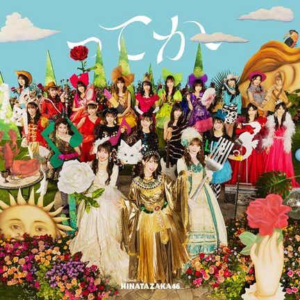 日向坂46、6thシングル「ってか」ジャケ写公開 不思議な文化祭がテーマ