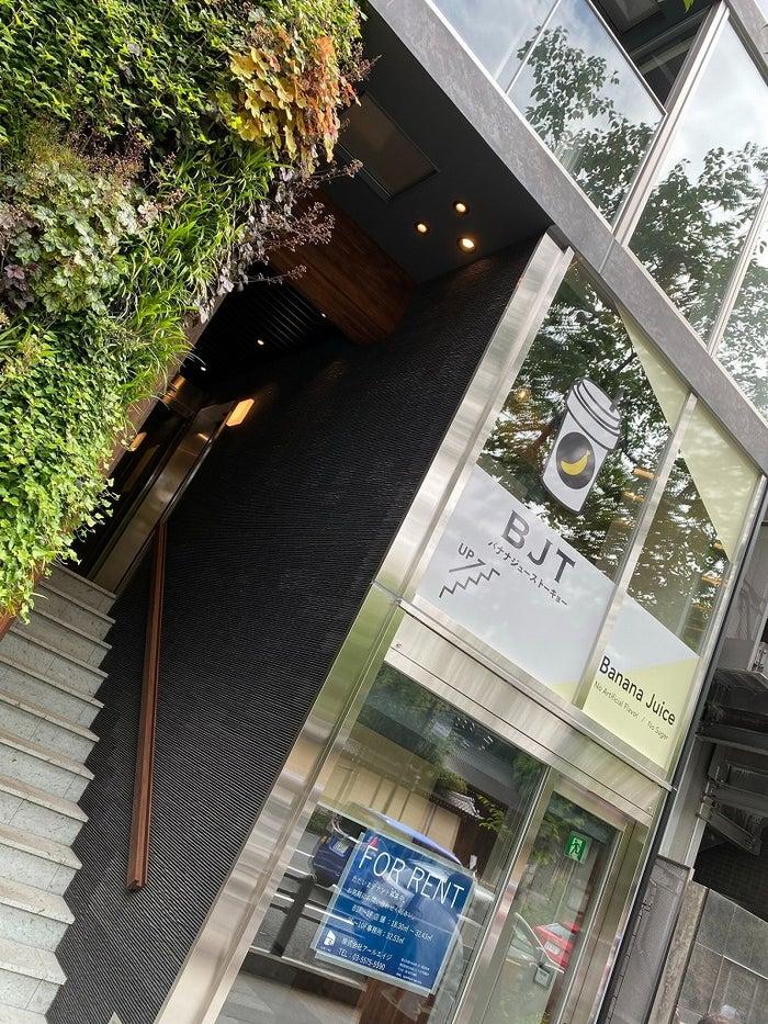 BANANA JUICE TOKYO/画像提供:クオリ