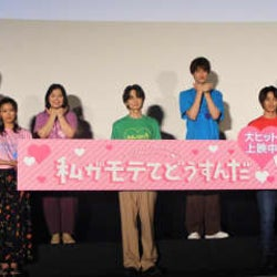 映画『私がモテてどうすんだ』舞台挨拶に吉野北人、神尾楓珠らイケメン揃いのキャスト陣登壇!