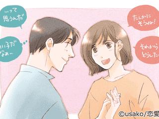 もっと話そうよ♡男を虜にする「聞き上手な女性」って?