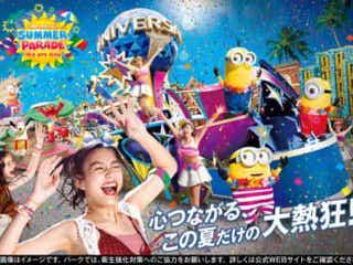 2府4県在住の人向けもお得な情報も♡ ユニバーサルスタジオジャパンの夏がきた!