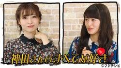 『ラブライブ!』声優・逢田梨香子、憧れの神田沙也加との共演に大感激「お顔見れない」