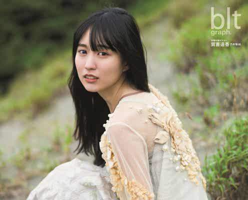 乃木坂46賀喜遥香、開放された姿を披露 「blt graph.」初表紙解禁