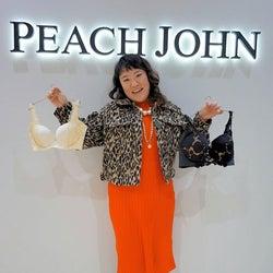 「ピーチ・ジョン」 芸人のバービーがプロデュースしたブラジャーを発売 どんな体形の女性も楽しめる下着に