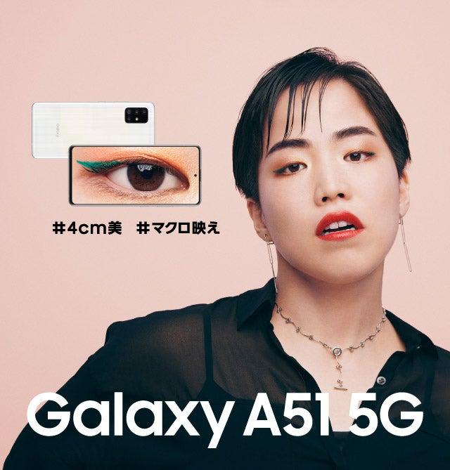 GalaxyA51 5G