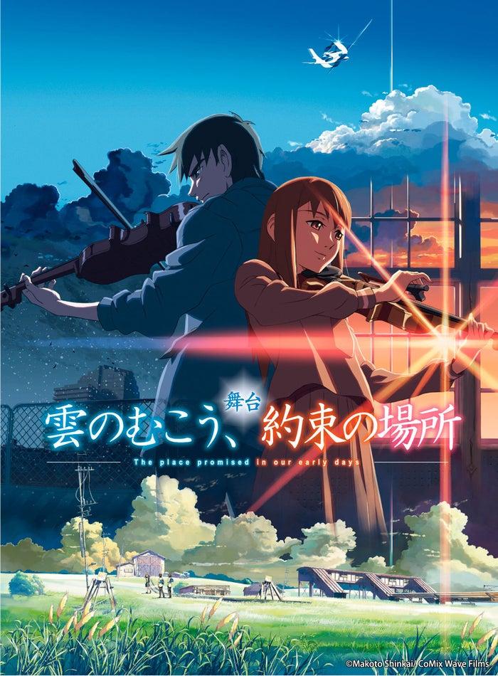新海誠初長編アニメーション「雲のむこう、約束の場所」(C)Makoto Shinkai/CoMix Wave Films