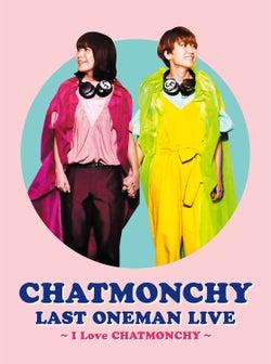チャットモンチー、ラストワンマン武道館公演を収めた映像作品のダイジェストムービーが公開