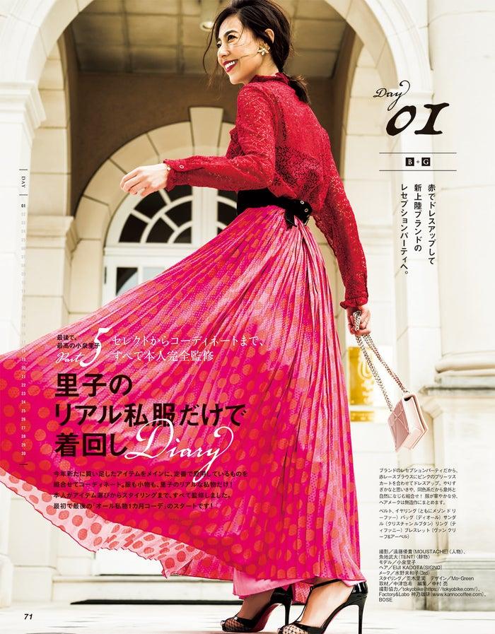 小泉里子/特集「オール私物1か月コーディネート」より(画像提供:光文社)
