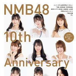 NMB4810周年記念本、表裏表紙に全57人が集結