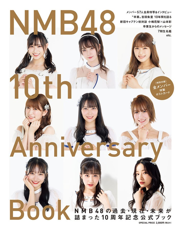 「NMB48 10th Anniversary Book」書影(提供写真)