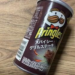 【期間限定】プリングルス『スパイシーグリルステーキ』は想像より辛さが広がる大人な味!