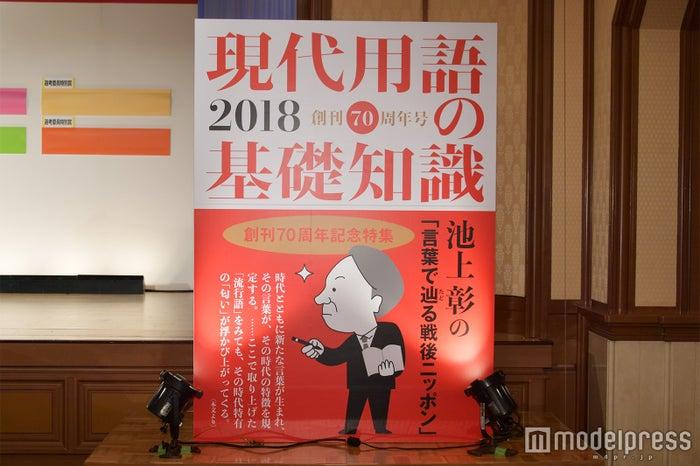 2017年新語・流行語大賞決定 トップテンを発表 (C)モデルプレス