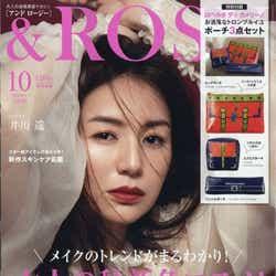 井川遥「&ROSY」2020年10月号(C)Fujisan Magazine Service Co., Ltd. All Rights Reserved.