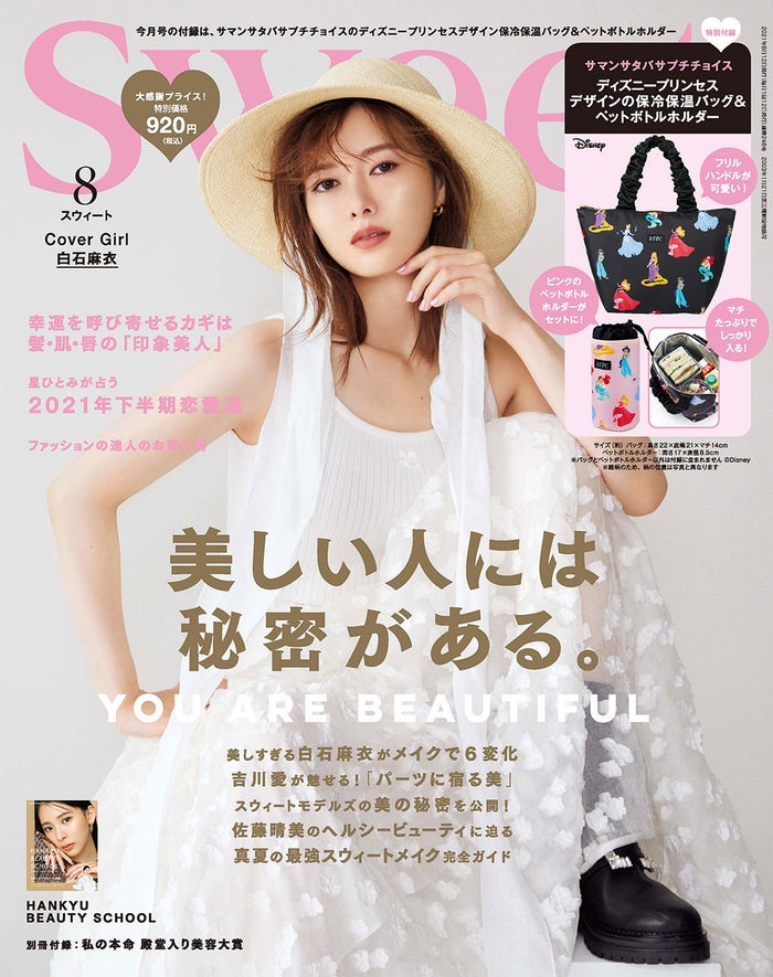 「sweet」8月号(7月12日発売)表紙:白石麻衣(画像提供:宝島社)