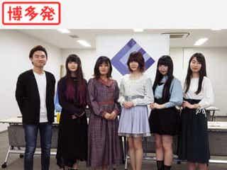 代アニ福岡校の学生6人が新パーソナリティー。FM福岡「アニソン部」がリニューアル