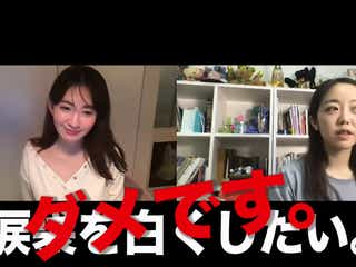 """小嶋陽菜、峯岸みなみへの""""リモートメイク講座""""が話題「無料でいいの?」「参考になる」の声続出"""