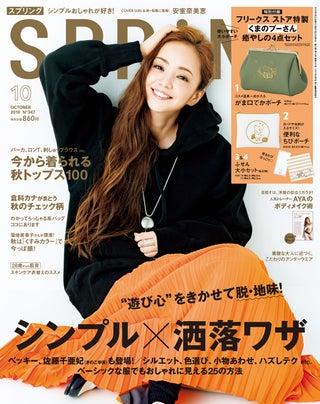 安室奈美恵、表紙&人気連載に登場 清川あさみが美しい作品に