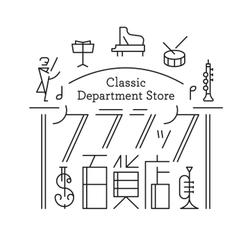 クラシック音楽の名盤100タイトル発売 ブックレットには平野啓一郎、石田衣良、柳美里、中山七里、赤川次郎書き下ろしエッセイ