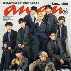 Snow Man「anan」4度目表紙 コート&ニットスタイルで個性放つ